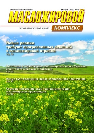 Журнал Масложировой комплекс № 2(53) июнь 2016