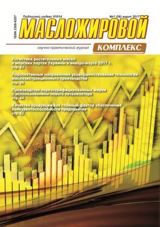 Журнал Масложировой комплекс № 1(56) март 2017